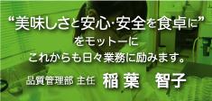 品質管理部 主任 稲葉智子