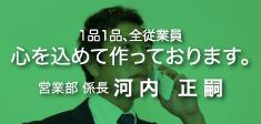 営業部係長 河内正嗣